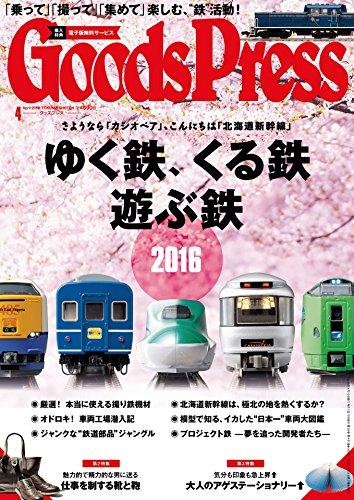 GoodsPress (グッズプレス) 2016年 04月号 [雑誌]