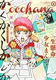 Cocohana (ココハナ) 2014年 06月号 [雑誌]