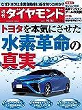 週刊ダイヤモンド 2014年10/25号 [雑誌]