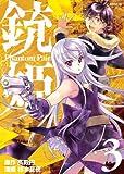 銃姫 -Phantom Pain-(3) (シリウスKC)