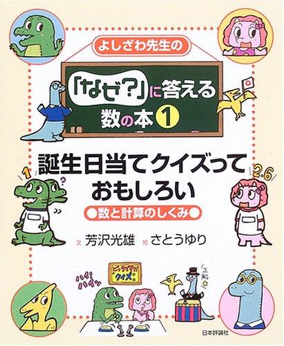 よしざわ先生の「なぜ?」に答える数の本 (1) 誕生日当てクイズっておもしろい―数と計算のしくみ