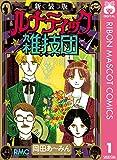 新装版 ルナティック雑技団 1 (りぼんマスコットコミックスDIGITAL)
