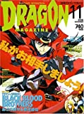 DRAGON MAGAZINE (ドラゴンマガジン) 2006年 11月号 [雑誌]