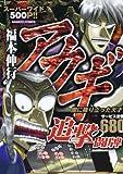 アカギ追撃の闘牌―闇に降り立った天才 (バンブー・コミックス)