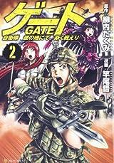 ファンタジー世界で自衛隊が活躍する漫画版「ゲート」第2巻
