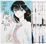 恋は雨上がりのように コミック 1-5巻セット (ビッグコミックス)