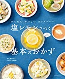 かんたん おいしい カラダにいい 塩レモンでつくる基本のおかず (角川SSC)