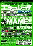 Emulator laboratory 2007 (2006) ISBN: 4861901928 [Japanese Import]