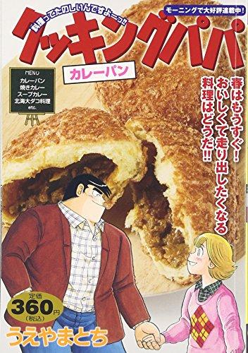 クッキングパパ カレーパン (講談社プラチナコミックス)