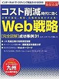 インターネットマーケティング完全ガイド 2009 2009年 07月号 [雑誌]