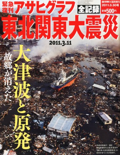 復刊アサヒグラフ 東北関東大震災 2011年 3/30号 [雑誌]