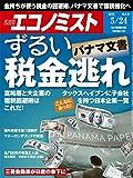週刊エコノミスト 2016年05月24日号 [雑誌]