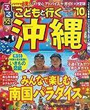 るるぶこどもと行く沖縄'10 (るるぶ情報版 九州 14)
