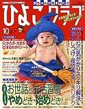 ひよこクラブ 2008年 10月号 [雑誌]
