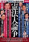 憲法大論争 ~改憲派と反対派が徹底討論! (別冊宝島 2041)
