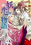 妖しの恋の物語 (プリズム文庫)