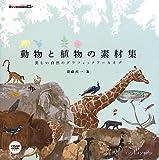 動物と植物の素材集 -美しい自然のグラフィックアーカイブ- (ijデジタルBOOK)
