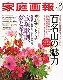 家庭画報 2010年 09月号 [雑誌]