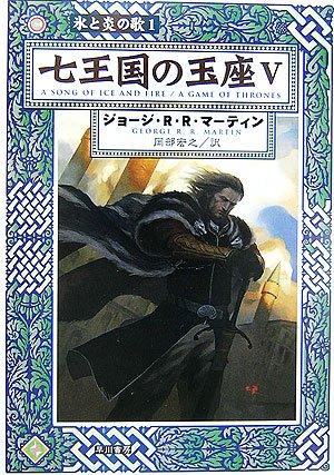 七王国の玉座〈5〉―氷と炎の歌〈1〉 (ハヤカワ文庫SF)