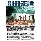 別冊正論25号「樺太-カラフト」を知る (日工ムック)
