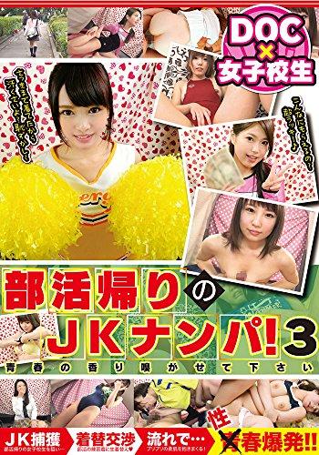 部活帰りのJKナンパ! ~青春の香り嗅がせて下さい~ PART3 [DVD]