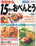 今日から、15分でおべんとう 2000年版 (別冊MINE お料理MINEクッキングMOOK)