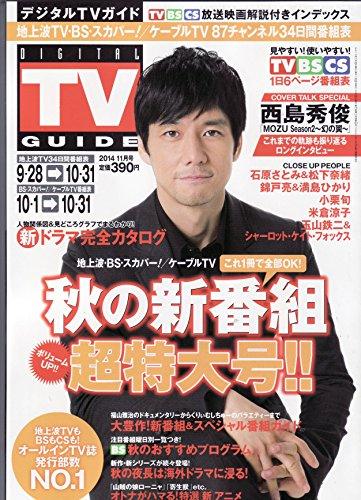 月刊 デジタルTVガイド全国版 2014年 11月号
