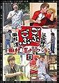 ごぶごぶ 田村淳セレクション13 [DVD]
