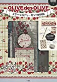 OLIVE des OLIVEステーショナリーセットBOOK (宝島社ステーショナリーシリーズ)