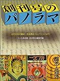創刊号のパノラマ―近代日本の雑誌・岩波書店コレクションより