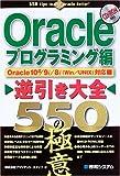 Oracle逆引き大全550の極意 プログラミング編―Oracle 10g/9i/8i(Win/UNIX)対応