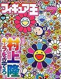 フィギュア王NO.71 ワールドムック448 特集 村上隆 付録 オリジナル・フィギュア (ワールド・ムック 448)