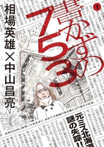 書かずの753 1 (ビッグコミックス)