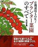 NHK趣味の園芸 やさいの時間 有機栽培もOK!プランター菜園のすべて (生活実用シリーズ)