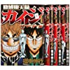 賭博堕天録カイジ ワンポーカー編 コミック 1-4巻セット (ヤンマガKCスペシャル)