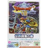 ドラゴンクエストVIII 空と海と大地と呪われし姫君 N3DS版 世界探索の書 (Vジャンプブックス)