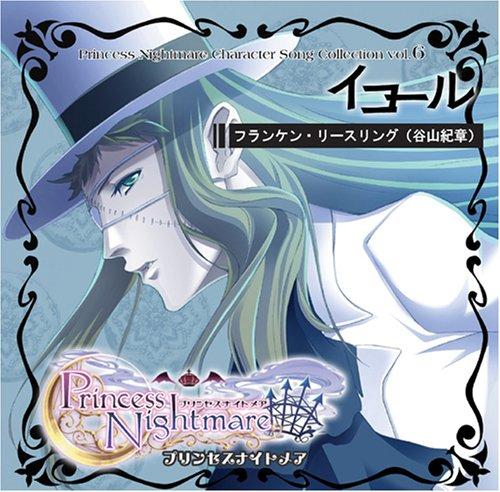プリンセスナイトメア キャラクターソングコレクション vol.6「イコール」