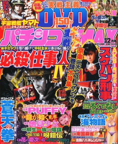 パチンコ実戦ギガMAX (マックス) 2011年 12月号 [雑誌]