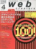 Web creators ( ウェブクリエイターズ ) 2010年 04月号 [雑誌]