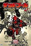 デッドプール Vol.1:デッド・プレジデント