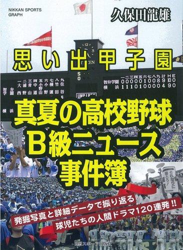 思い出甲子園 真夏の高校野球B級ニュース事件簿