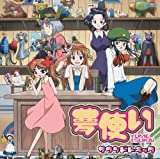 TVアニメ「夢使い」サウンドトラック