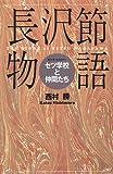 長沢節物語―セツ学校(セツ・モードセミナー)と仲間たち