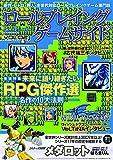 ロールプレイングゲームサイド Vol.2 (GAMESIDE BOOKS)