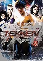 TEKKEN -鉄拳- [DVD]