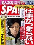 週刊SPA!(スパ) 2014 年 6/3 号 [雑誌] (週刊SPA!)