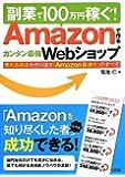 副業で100万円稼ぐ! Amazonで作るカンタン最強Webショップ