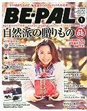 BE-PAL (ビーパル) 2011年 01月号 [雑誌]