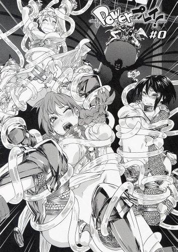 Powerプレイ! (TENMAコミックス)