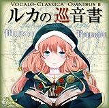 ルカの巡音書~Vocalo-Classica Omnibus II